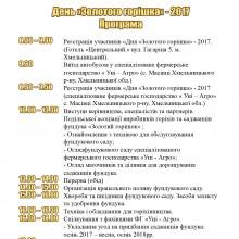 Програма святкування Дня «Золотого горішка» - 2017
